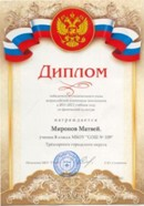 """Воспитанники группы  """"Маргаритка """", под руководством воспитателя Цюпий Наталии Петровны, награждены дипломом за III..."""
