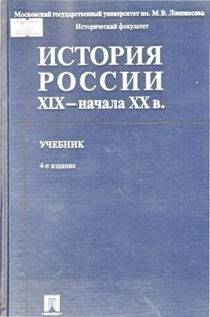 История России XIX — начала XX