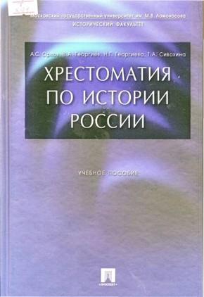 А. С. Орлов,В. А. Георгиев,