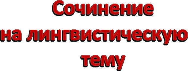 Сочинение на лингвистическую