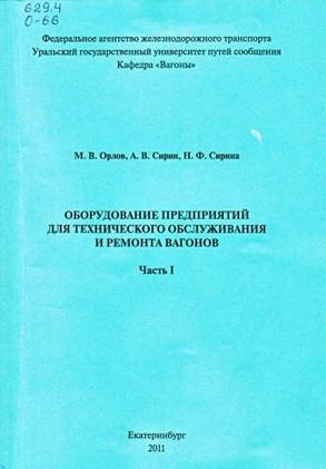 Орлов, М. В.