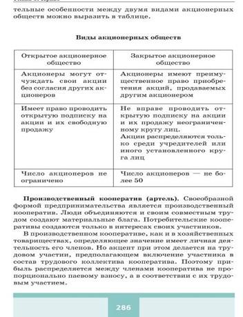 Иллюстрац Общ-11 Таблица