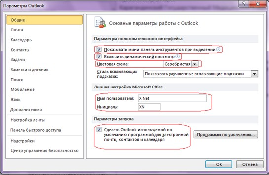 ПРОГРАММЫ OUTLOOK® 2010,НА
