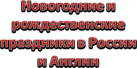 Праздники в россии и англии