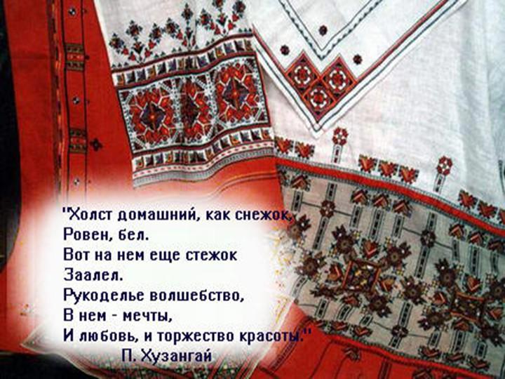 чувашской женщинеиздавна.