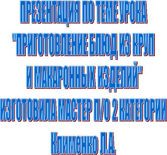 """УРОКА """"ПРИГОТОВЛЕНИЕ БЛЮД"""