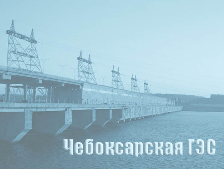 работы Чебоксарской ГЭС.