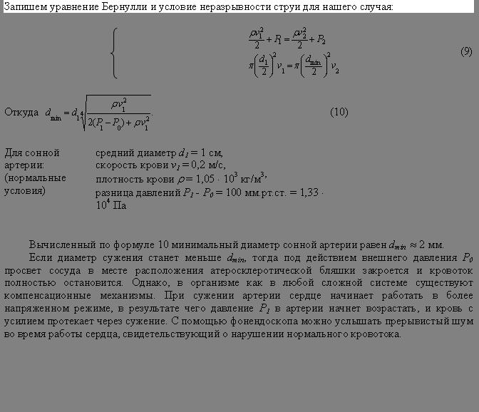 Формула Ньютона.