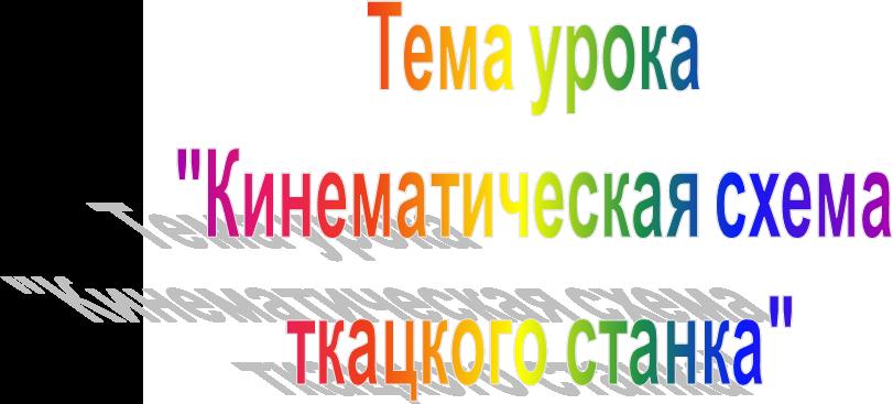 """схема ткацкого станка"""""""