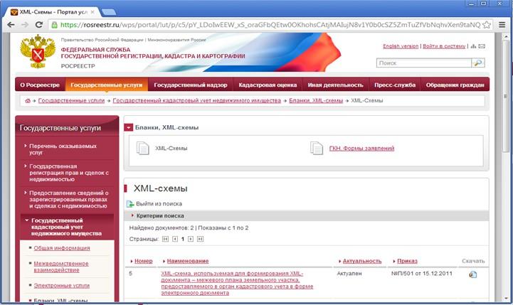 утверждена XML-схема,