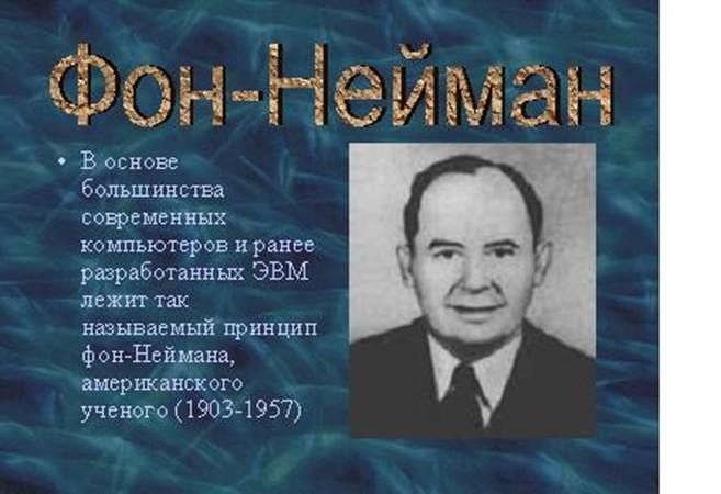 Принципы Джона фон Неймана: