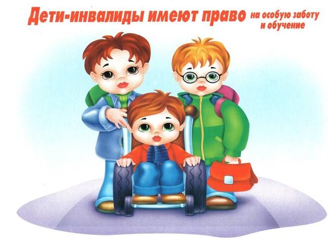 Права детей регулируются и защищаются