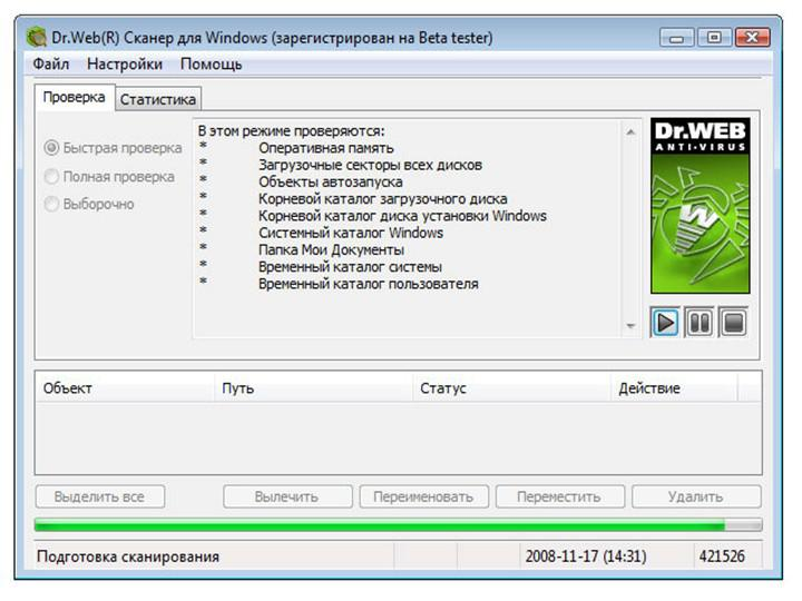 Последний раз после применения не смог выйти в dr web сканер скачать сеть.W